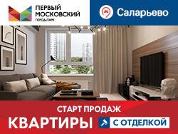 Город-парк «Первый Московский» Старт продаж! Квартиры с отделкой – на